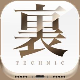 【保存版】iPhoneの裏技 -説明書&使い方-