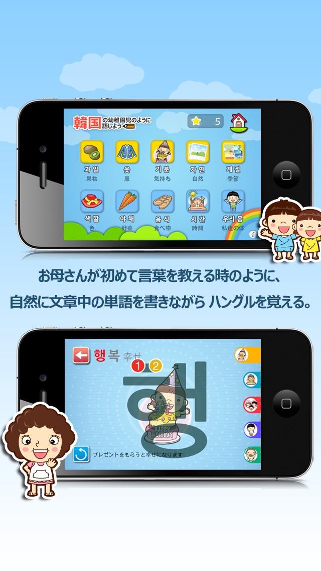 韓国の幼稚園児のように韓国語しようのおすすめ画像3