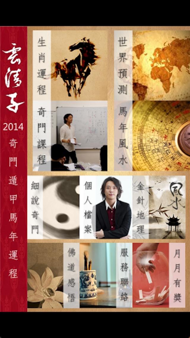 download 雲清子奇門遁甲馬年運程 apps 3