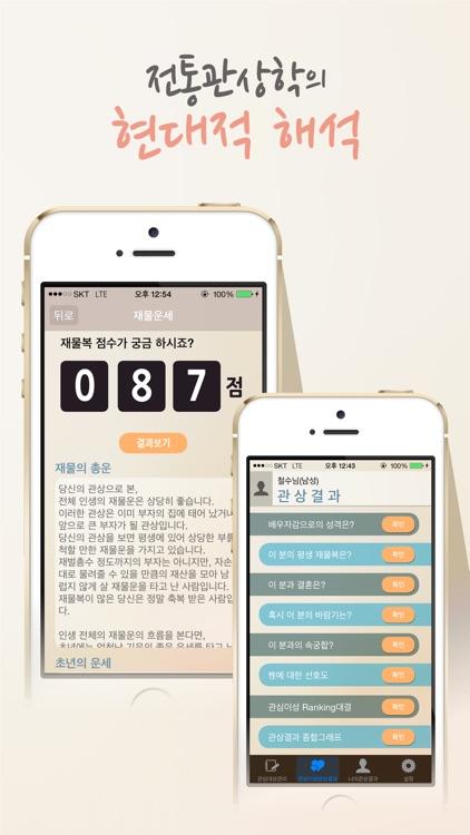 관상 천기누설 - 운세, 사주, 궁합, 얼굴 인식 screenshot-3