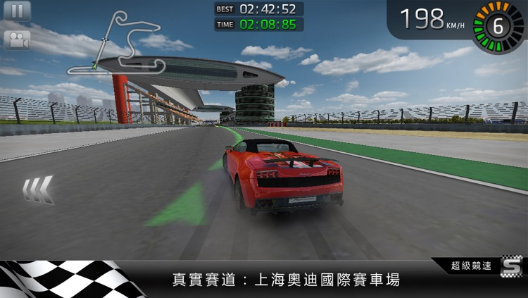 超級競速 (Sports Car Challenge) screenshot-0