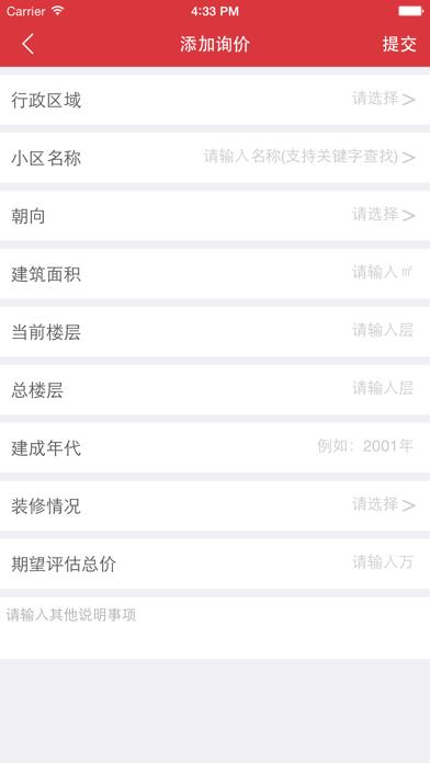 中指评估委托版-金融及二手房用户进行实时询价 screenshot three