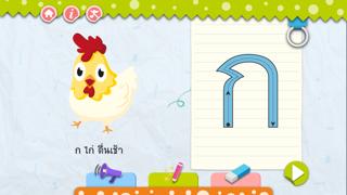 「ก」からタイ語文字の学習のおすすめ画像2