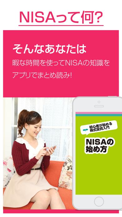 NISA(ニーサ)の始め方 初心者が始める株式投資入門と用語辞典のおすすめ画像1