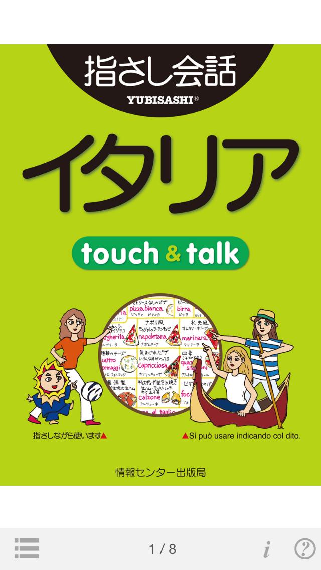 指さし会話イタリア touch&talk(LITE版)のおすすめ画像1
