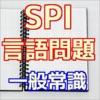 SPI言語能力問題集 就職に活きる一般常識