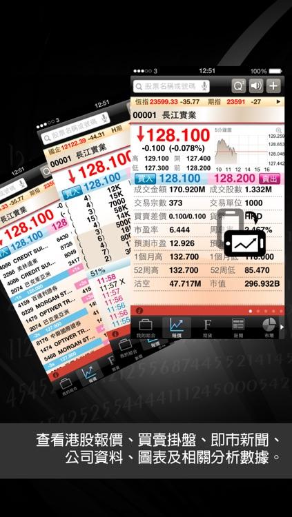 交易平台 - etnet 經濟通