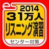 31万人リスニング演習(エブリデイ出版2014センター試験対策シリーズ)