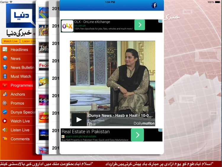 Dunya TV screenshot-3