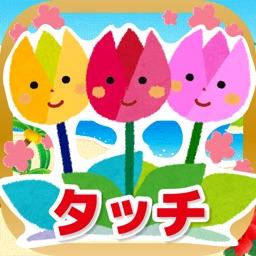 お花タッチ-語彙力UP!お花の名前を覚えよう!