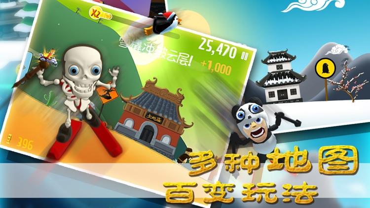 滑雪大冒险增强版 screenshot-4