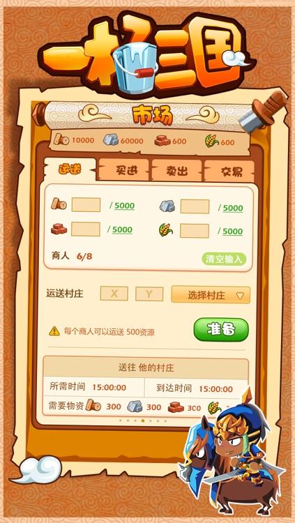 一桶三国 screenshot-1
