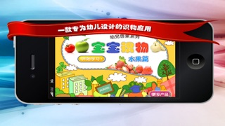 宝宝识水果 screenshot one