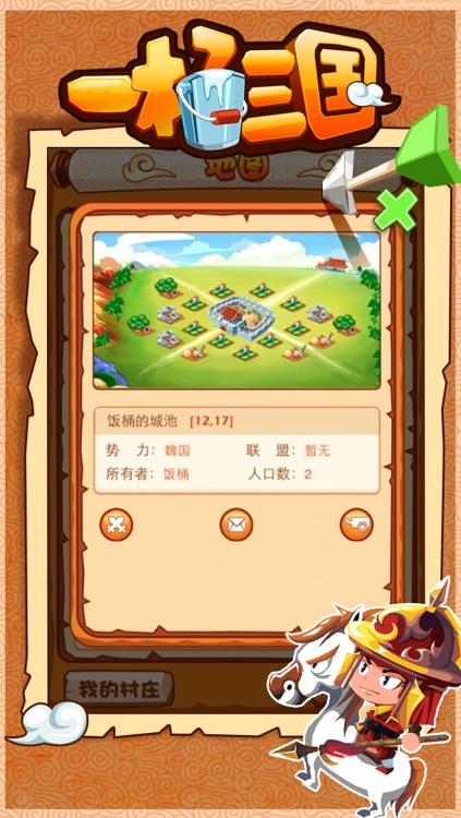 一桶三国 screenshot-3