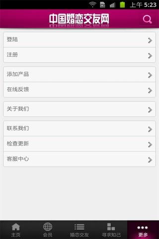 Screenshot of 中国婚恋网