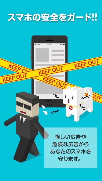 鉄壁!広告ブロック  〜ブラウザをサクサクに!広告削除ツール〜 screenshot-3