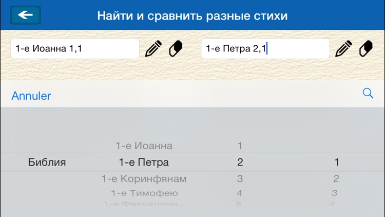 Библия (The Bible in Russian) screenshot-4