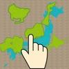 日本を仕分けーる