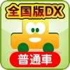 めざせ運転免許一発合格!普通車 全国版DX
