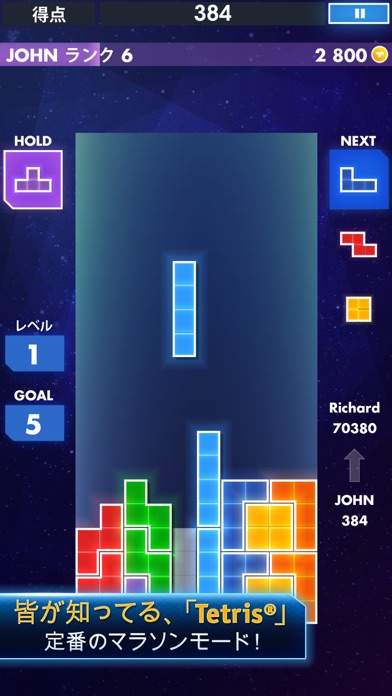 TETRIS® Premium screenshot1