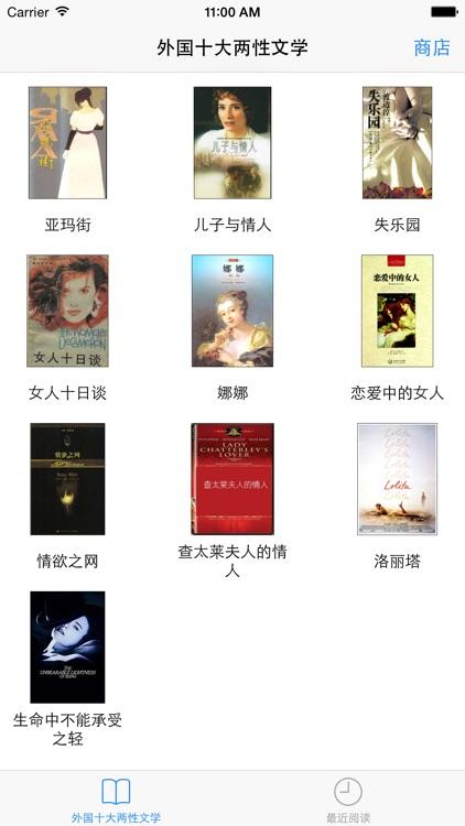 外国十大两性文学