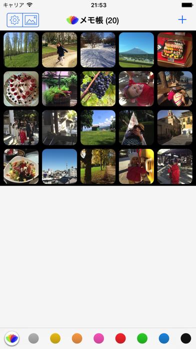 all-in メモ ScreenShot4