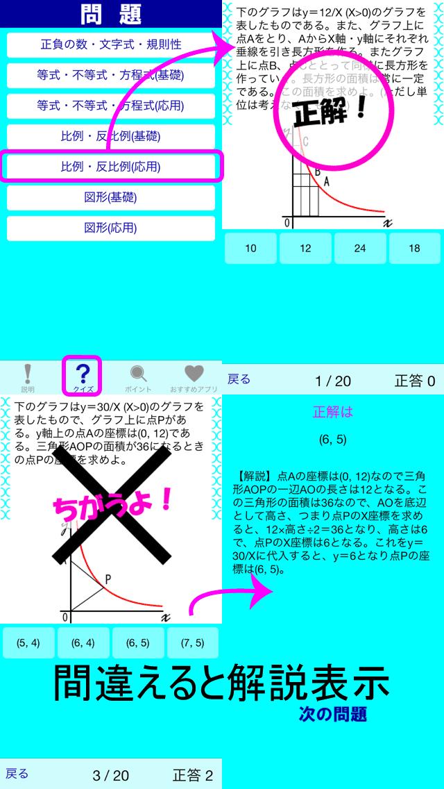 中1数学クイズのおすすめ画像2