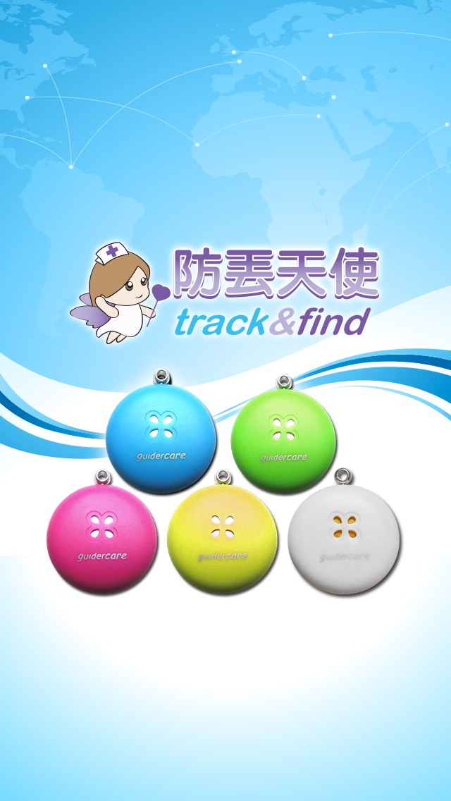 Track&Find防丟天使-1