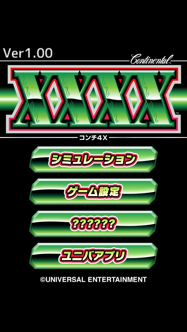 コンチ4Xのスクリーンショット1