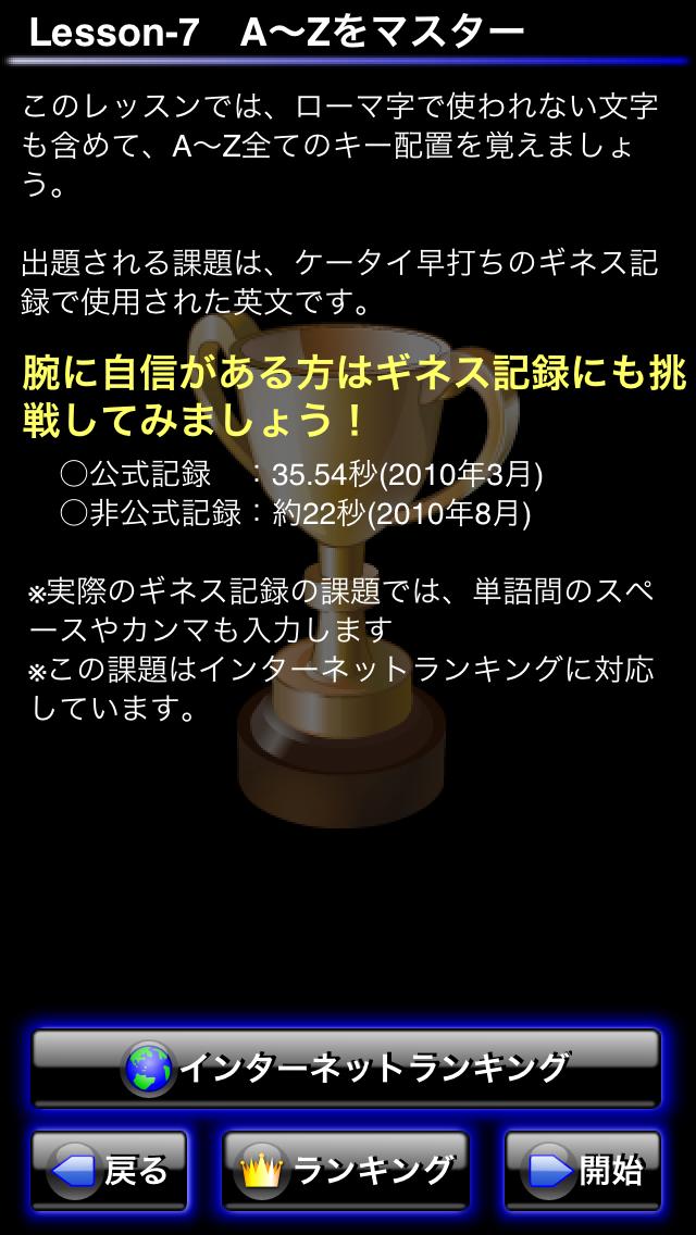 タイピング革命Free ScreenShot3