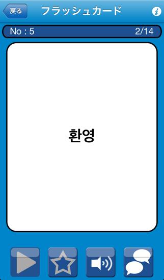 Talk! Talk! 韓国語単語帳-中級編のおすすめ画像4