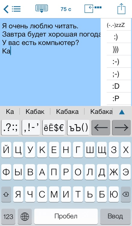 Easy Mailer Russian Keyboard plus