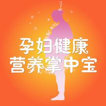 孕妇健康营养掌中宝