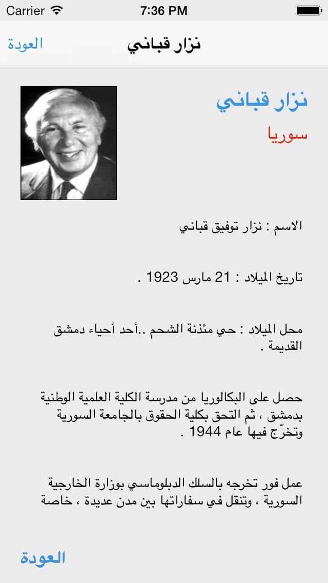 الشعر العربيلقطة شاشة5