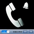 电话来了... icon
