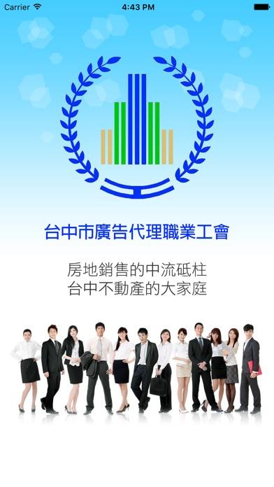 台中市廣告代理職業工會屏幕截圖1