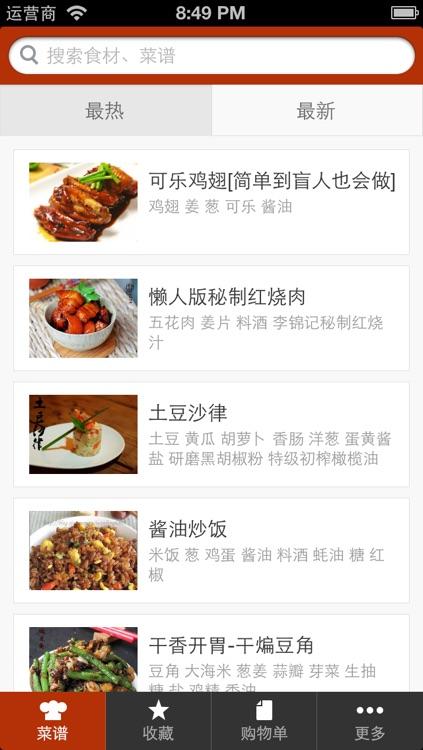 豆果懒人食谱-懒人美食菜谱大全 居家下厨的手机必备软件