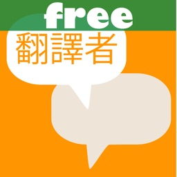 Free Translator 4 - More than a dictionary - Translator