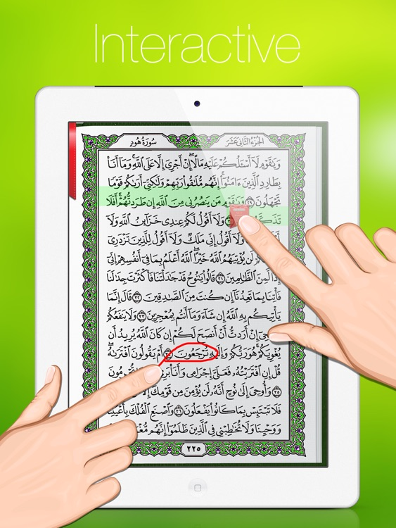 مصحف المدينة Mushaf Al Madinah for iPad