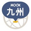 日本九州完全自遊Action Kyushu 2015