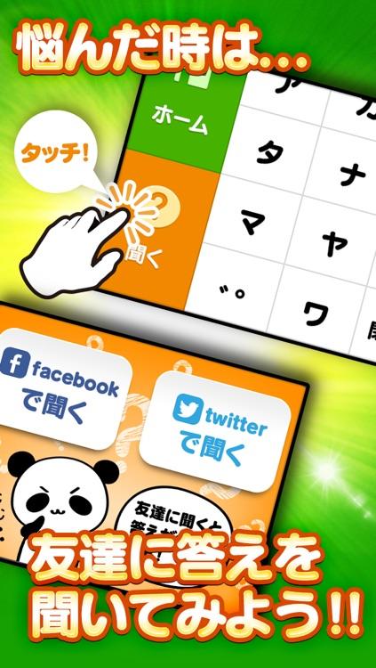 クロスワード Lv100 by だーぱん 〜サクサク解ける暇つぶしゲーム〜