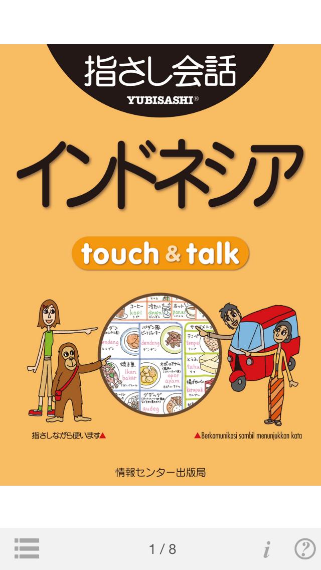 指さしインドネシア touch&talk(LITE版)のおすすめ画像1