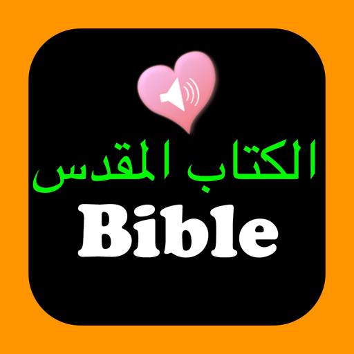 الكتاب المقدس وثائقي باللغتين العربية والإنجليزية