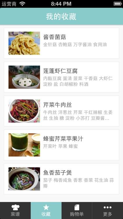 豆果三高食谱-三高美食菜谱大全 居家下厨的手机必备软件 screenshot-3
