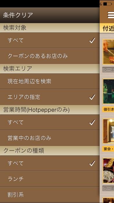振ってクーポン - クーポン、お店探しの簡単便利ツール紹介画像3