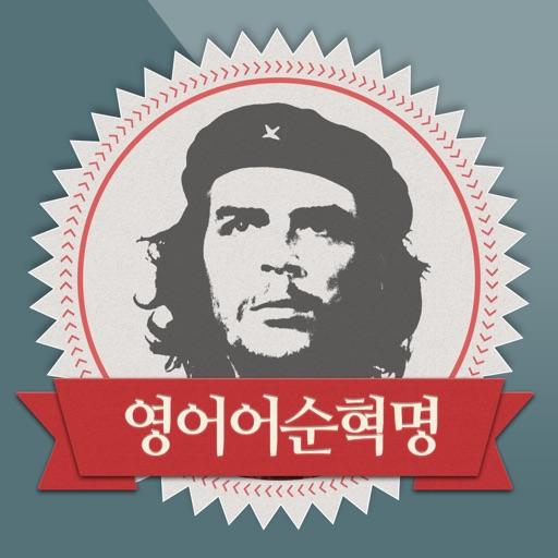 영어어순혁명
