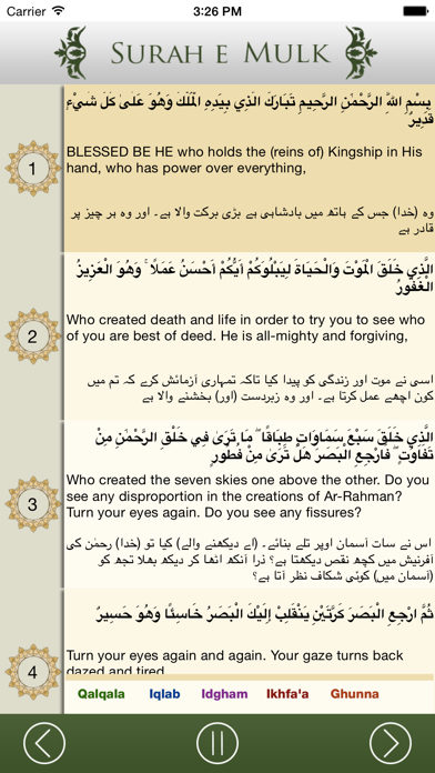 🌱 Surah rahman urdu translation audio download | Surah ar