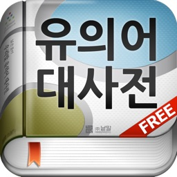 (주) 낱말 - 우리말 유의어 사전 무료버전 ( Korean Thesaurus Dictionary - Free Version )