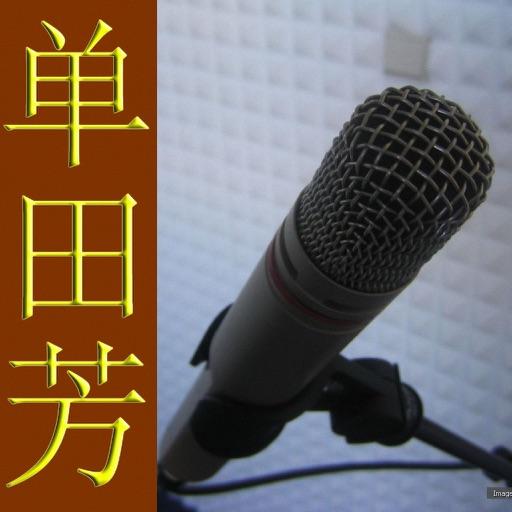 单田芳评书合集