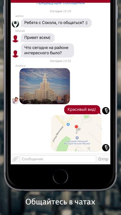 Around me! iphone картинки